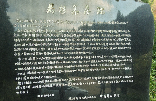 若杉集落跡の石碑